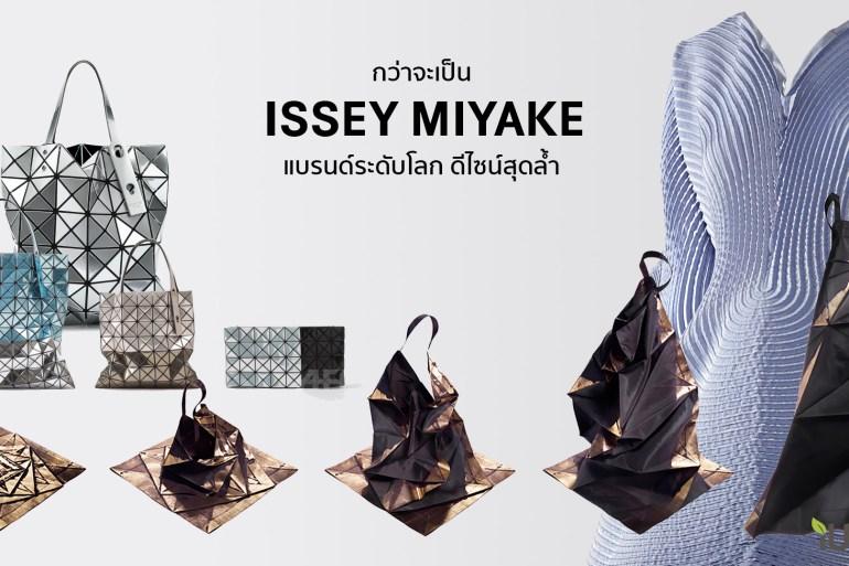 """กว่าจะมาเป็น """"อิซเซ่ มิยะเกะ"""" (ISSEY MIYAKE) แบรนด์ระดับโลก ดีไซน์สุดล้ำ มีประวัติยาวนานกว่า 4 ทศวรรษ 16 - DESIGN"""