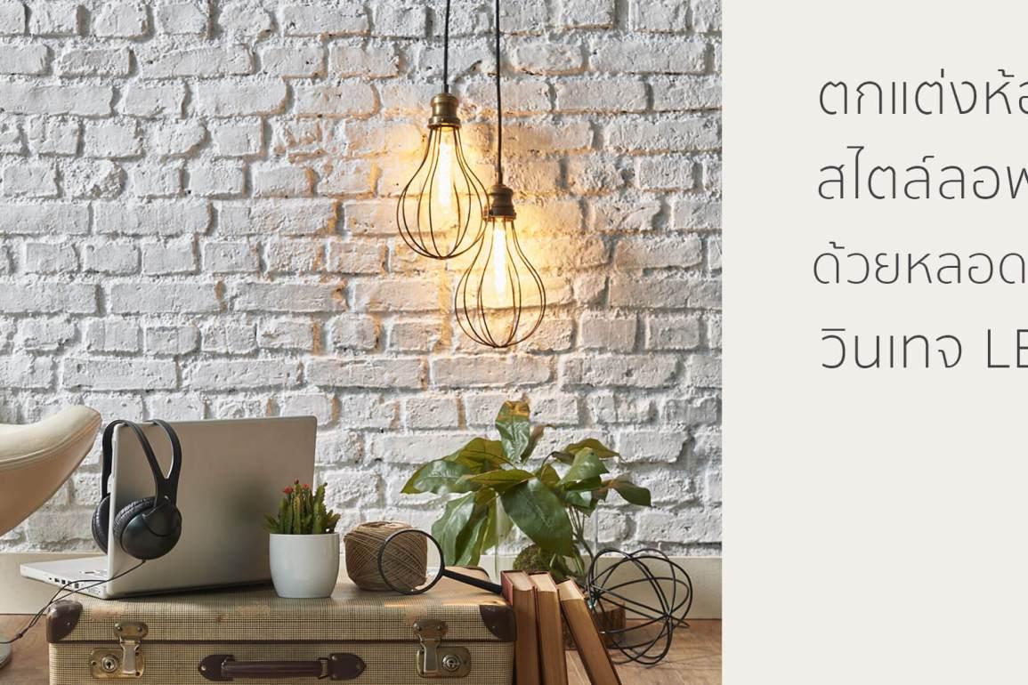 ไอเดียตกแต่งห้องสไตล์ Loft ด้วยหลอดไฟวินเทจ LED หลากดีไซน์ 13 - Industrial design