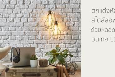 ไอเดียตกแต่งห้องสไตล์ Loft ด้วยหลอดไฟวินเทจ LED หลากดีไซน์ 15 - Lighting