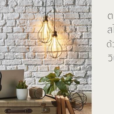 ไอเดียตกแต่งห้องสไตล์ Loft ด้วยหลอดไฟวินเทจ LED หลากดีไซน์ 29 - Industrial design