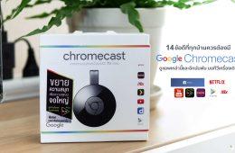 อัพเกรดห้องนั่งเล่นให้สมาร์ทกว่าเดิม แค่เติม Google Chromecast เทคโนโลยีจากกูเกิ้ล 8 - Cover