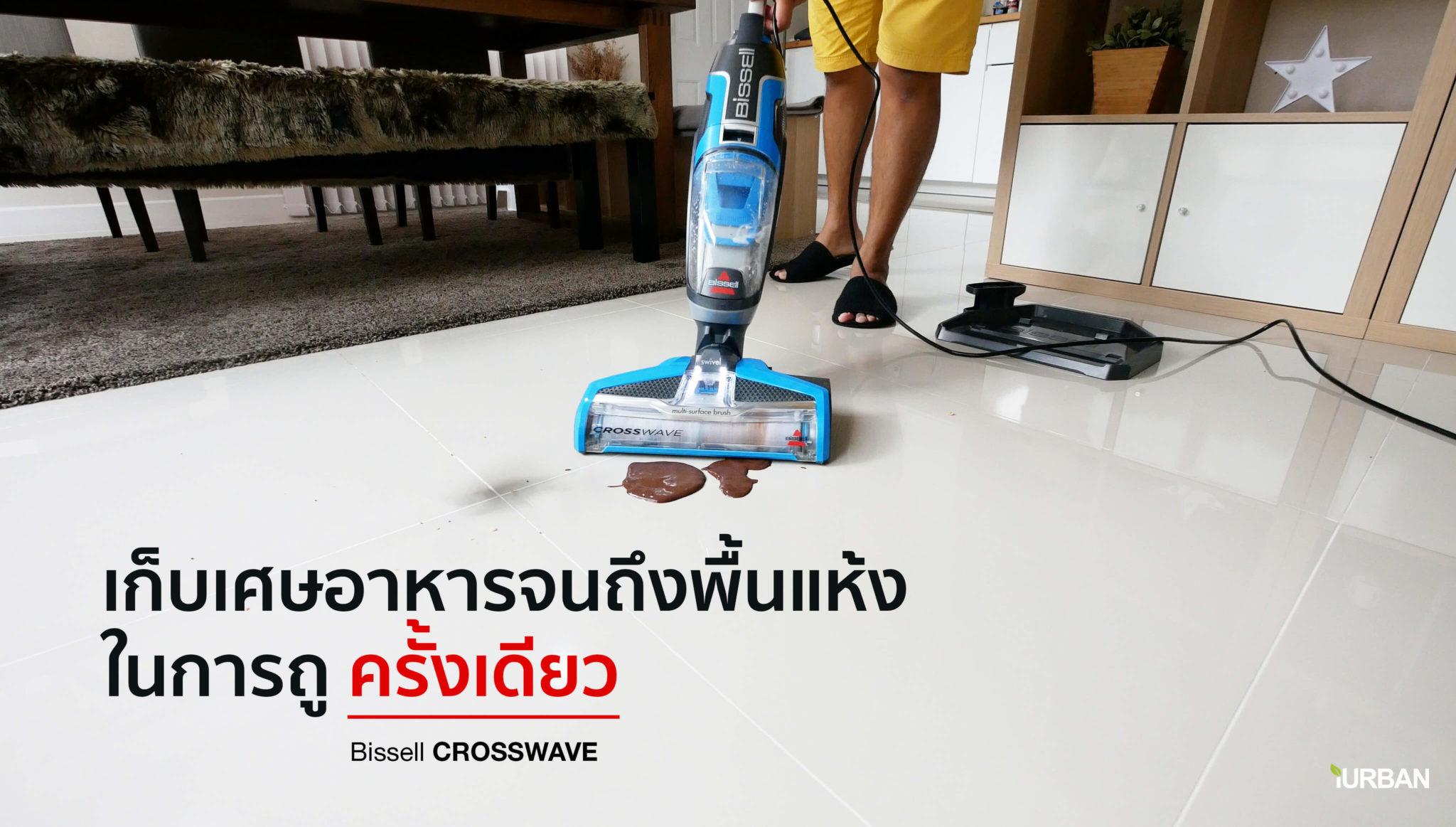 "Bissell Crosswave รีวิวนวัตกรรมเครื่องทำความสะอาด 3-in-1 ดูดเปียก-ล้าง-ถูแห้ง ""ในครั้งเดียว"" 13 - Bissell"