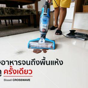 "Bissell Crosswave รีวิวนวัตกรรมเครื่องทำความสะอาด 3-in-1 ดูดเปียก-ล้าง-ถูแห้ง ""ในครั้งเดียว"" 17 - Bissell"