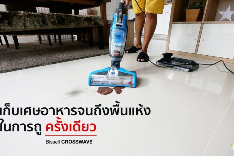 "Bissell Crosswave รีวิวนวัตกรรมเครื่องทำความสะอาด 3-in-1 ดูดเปียก-ล้าง-ถูแห้ง ""ในครั้งเดียว"" 25 - VIDEO"