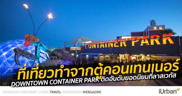 Downtown Container Park แหล่งท่องเที่ยวที่สร้างจากตู้คอนเทนเนอร์ ติดอันดับลาสเวกัส 13 - container