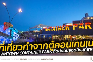 Downtown Container Park แหล่งท่องเที่ยวที่สร้างจากตู้คอนเทนเนอร์ ติดอันดับลาสเวกัส 13 - las vegas