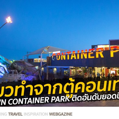 Downtown Container Park แหล่งท่องเที่ยวที่สร้างจากตู้คอนเทนเนอร์ ติดอันดับลาสเวกัส 29 - container