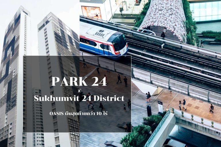 PARK 24 x Sukhumvit 24 District / OASIS ผืนสุดท้ายกว่า 10 ไร่ ใจกลางวัฒนธรรมกรุงเทพที่หลากหลาย ผสมไลฟ์สไตล์เรียบง่ายแต่เหนือระดับ 21 - Origin Property