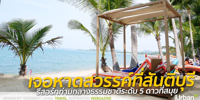 สันติบุรี รีสอร์ท 2 วัน 1 คืน พักผ่อนท่ามกลางธรรมชาติระดับ 5 ดาวที่สมุย 13 - Premium