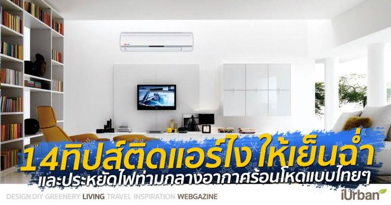 14 วิธีติดแอร์บ้านให้เย็นเต็มๆ และประหยัดค่าไฟเมื่อเจออากาศร้อนแบบเมืองไทย 13 - Air
