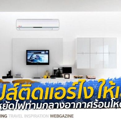 14 วิธีติดแอร์บ้านให้เย็นเต็มๆ และประหยัดค่าไฟเมื่อเจออากาศร้อนแบบเมืองไทย 35 - Air