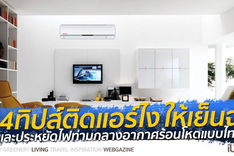 14 วิธีติดแอร์บ้านให้เย็นเต็มๆ และประหยัดค่าไฟเมื่อเจออากาศร้อนแบบเมืองไทย 13 - Eco
