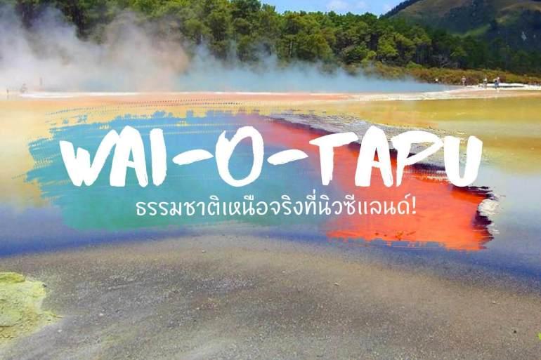 อุทยานความร้อนใต้พิภพ Wai-O-Tapu  หนึ่งในสถานที่อัศจรรย์ เหนือจริง ของโลก 26 - TRAVEL