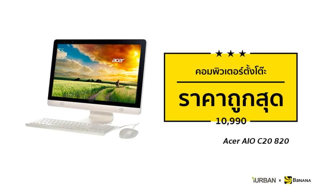 รีวิว 10 คอมพิวเตอร์ตั้งโต๊ะ ราคาถูก ดีไซน์สวย สเป็คดี 93 - Acer