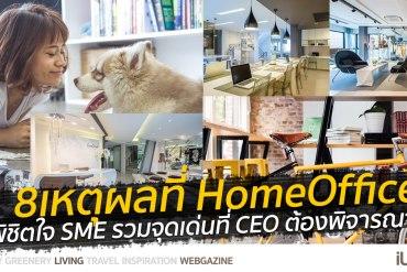 8 เหตุผลที่ Home Office พิชิตใจ SME 31 - Premium