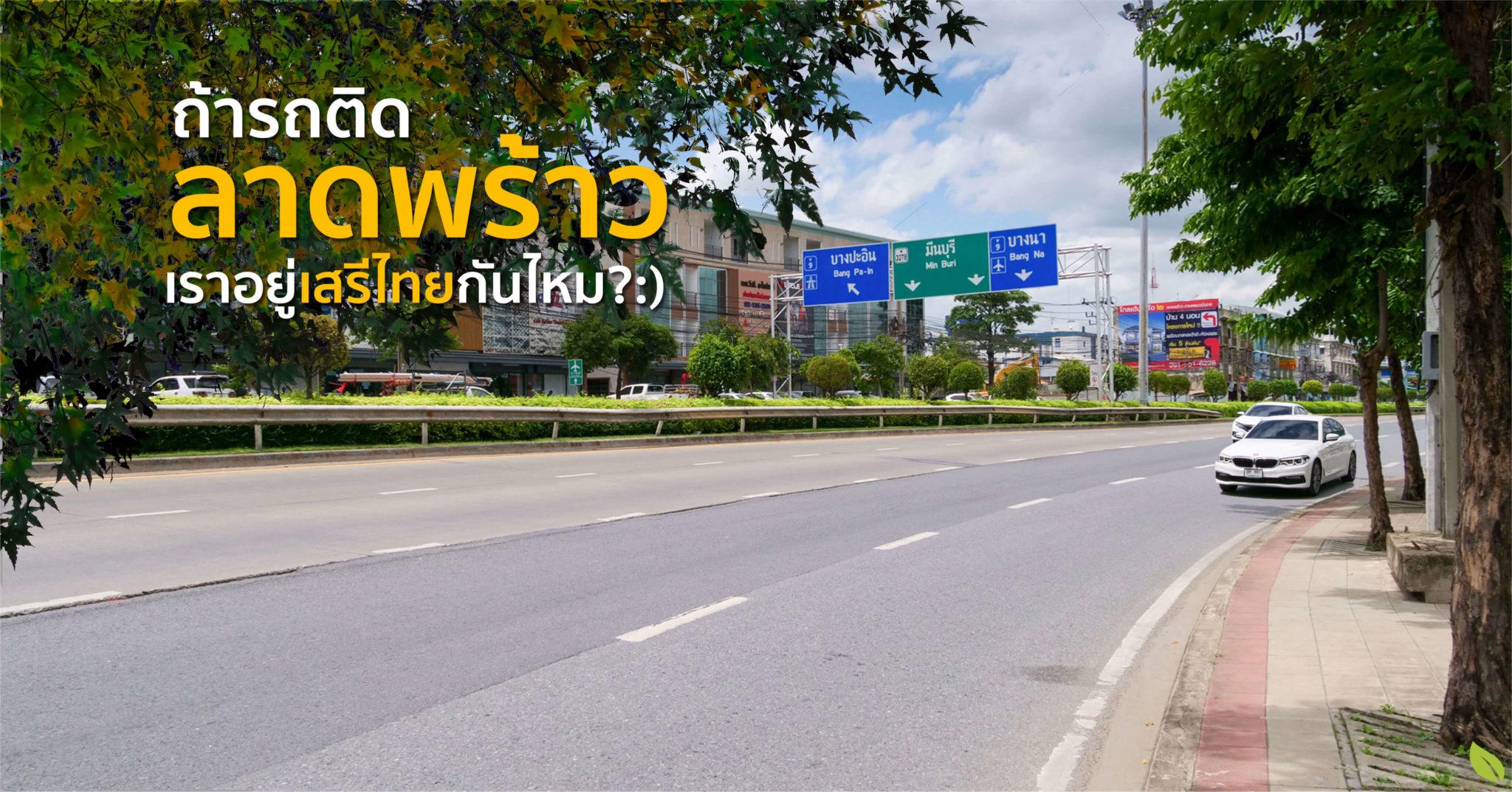 """""""ลาดพร้าว"""" มองหาบ้านสังคมดี ในงบสบาย ลองรู้จักทำเล """"เสรีไทย 38"""" กันก่อน 13 - AP (Thailand) - เอพี (ไทยแลนด์)"""