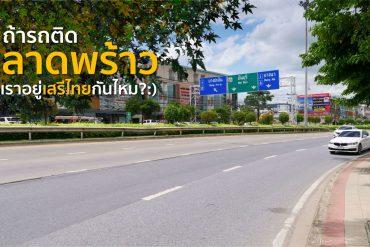 """""""ลาดพร้าว"""" มองหาบ้านสังคมดี ในงบสบาย ลองรู้จักทำเล """"เสรีไทย 38"""" กันก่อน 15 - Luxury Townhome"""