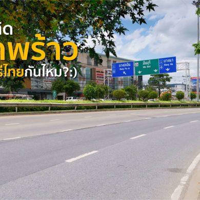 """""""ลาดพร้าว"""" มองหาบ้านสังคมดี ในงบสบาย ลองรู้จักทำเล """"เสรีไทย 38"""" กันก่อน 28 - AP (Thailand) - เอพี (ไทยแลนด์)"""