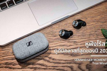 รีวิวหูฟังบลูทูธไร้สายแบบ Sennheiser Momentum True Wireless ดูดีมีคลาสสุดใน 2019 18 - Luxury