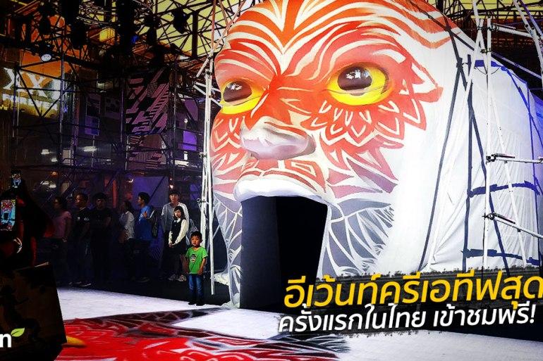 อีเว้นท์สุดล้ำเข้าฟรี! งานไอเดียผสมแสงสีเสียงมัลติมีเดียเท่ๆ ที่ต้องมาชมโดยผู้นำครีเอทีฟอีเว้นท์ไทย #30ปีCMOGroup 15 - Siam Paragon (สยาม พารากอน)