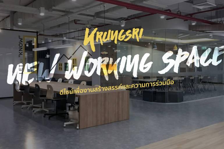 """ออฟฟิศแนวคิดใหม่ สุดฮิปของชาวกรุงศรีฯ ในสไตล์ """"Co-Working Space ที่ให้งาน Finish แบบไม่ติดสตั้นท์"""" 15 - Krungsri"""
