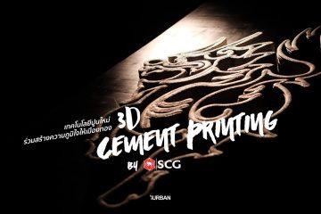 เอสซีจี เมืองทอง ยูไนเต็ด สร้างแลนด์มาร์คโลโก้กิเลนผยองด้วยเทคโนโลยี 3D Cement Printing ของ เอสซีจี 36 - DESIGN