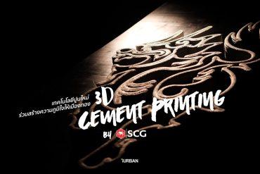 เอสซีจี เมืองทอง ยูไนเต็ด สร้างแลนด์มาร์คโลโก้กิเลนผยองด้วยเทคโนโลยี 3D Cement Printing ของ เอสซีจี 28 - 3D Printing