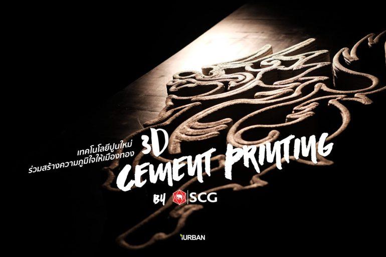 เอสซีจี เมืองทอง ยูไนเต็ด สร้างแลนด์มาร์คโลโก้กิเลนผยองด้วยเทคโนโลยี 3D Cement Printing ของ เอสซีจี 13 - DESIGN