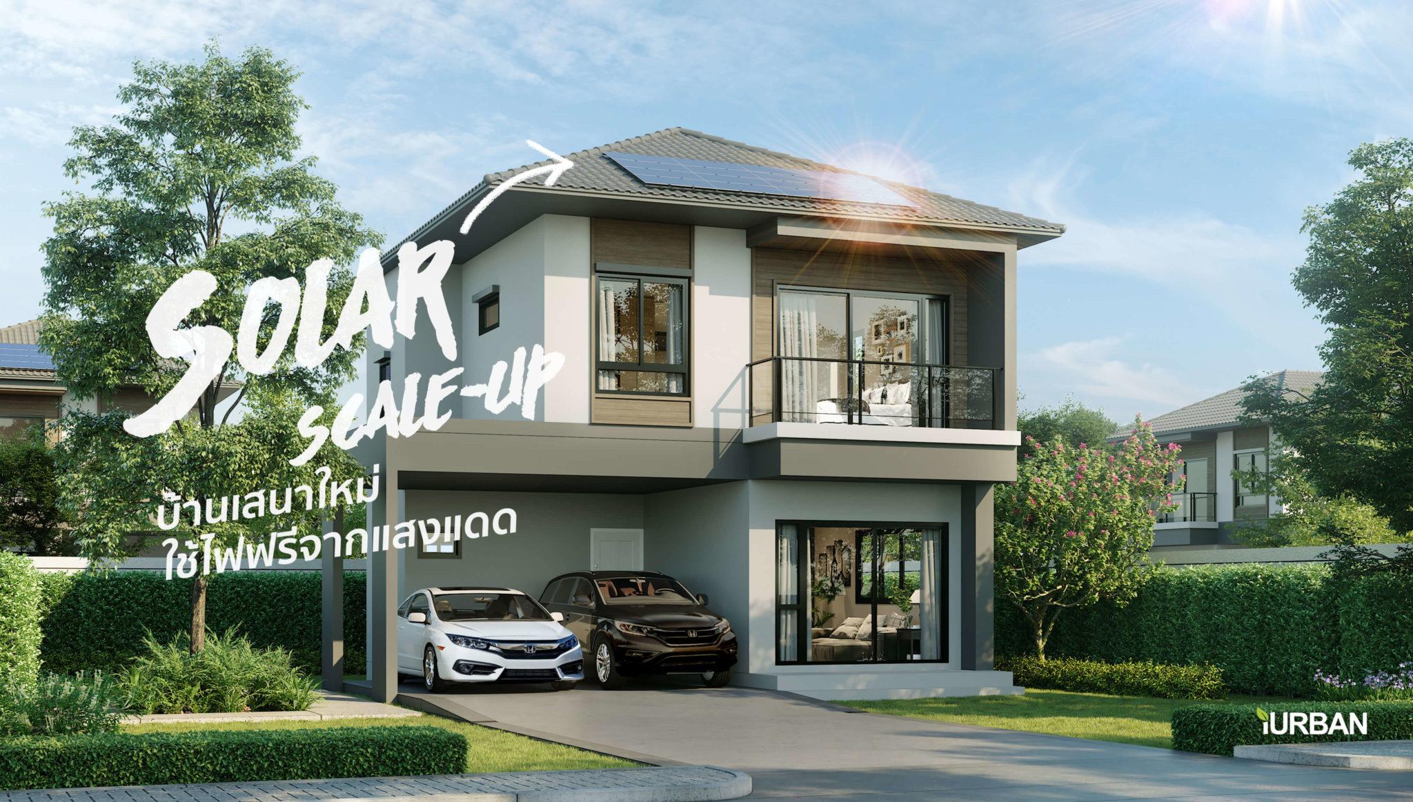 ซื้อบ้านใหม่-ใช้ไฟฟรี SENA ทันสมัยจัดให้พร้อมพลัง Solar ที่ Scale Up คำนวนไฟก่อนซื้อได้ 13 - Premium