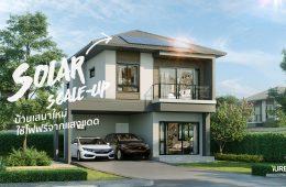 ซื้อบ้านใหม่-ใช้ไฟฟรี SENA ทันสมัยจัดให้พร้อมพลัง Solar ที่ Scale Up คำนวนไฟก่อนซื้อได้ 28 - Cover