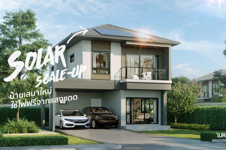 ซื้อบ้านใหม่-ใช้ไฟฟรี SENA ทันสมัยจัดให้พร้อมพลัง Solar ที่ Scale Up คำนวนไฟก่อนซื้อได้ 30 - Cover