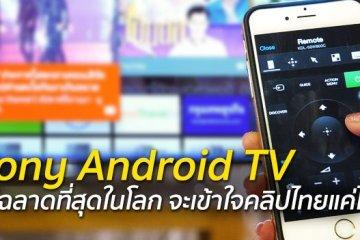 รีวิว Sony Android TV : ทีวีสุดไฮเทคใส่สมองจาก Google ใส่หัวใจโดย Sony