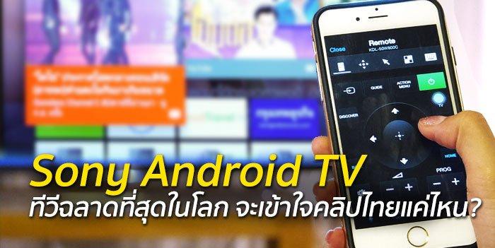 รีวิว Sony Android TV : ทีวีสุดไฮเทคใส่สมองจาก Google ใส่หัวใจโดย Sony 14 - Digital TV