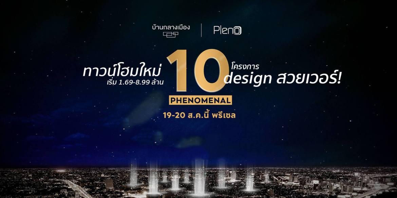 """AP Phenomenal 10 งานที่จะได้ """"บ้านกลางเมือง"""" และ """"PLENO"""" เจนใหม่ในราคาล็อตแรกสุดของ 10 ทำเลดี 13 - AP (Thailand) - เอพี (ไทยแลนด์)"""