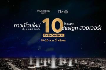 """AP Phenomenal 10 งานที่จะได้ """"บ้านกลางเมือง"""" และ """"PLENO"""" เจนใหม่ในราคาล็อตแรกสุดของ 10 ทำเลดี 12 - ทาวน์โฮม"""