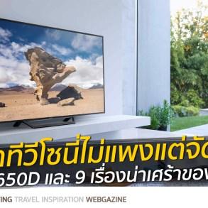 รีวิว SONY Bravia W650D ขีดเส้นสมาร์ททีวีมาตรฐานใหม่ ในราคาที่เอื้อมถึง 21 - Premium