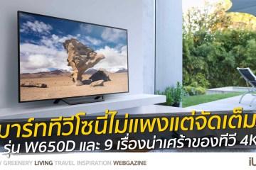 รีวิว SONY Bravia W650D ขีดเส้นสมาร์ททีวีมาตรฐานใหม่ ในราคาที่เอื้อมถึง 27 - Advertorial