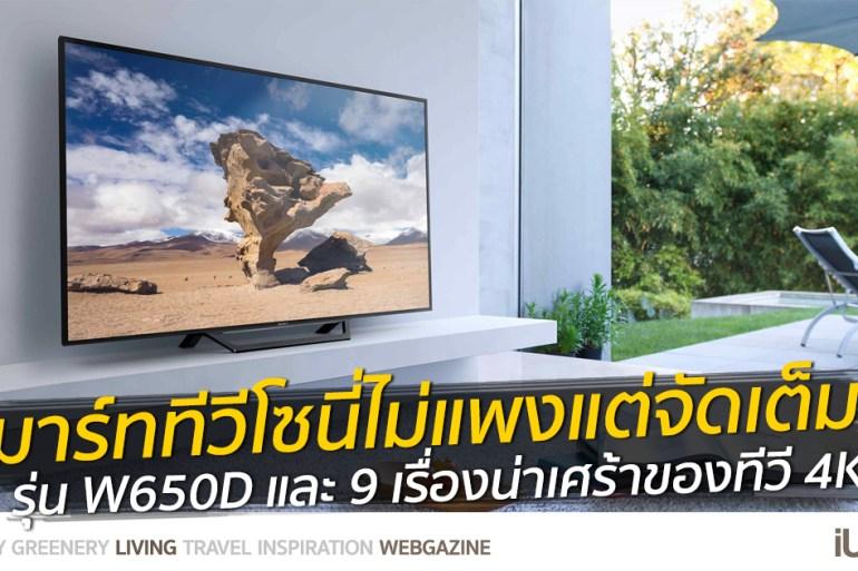 รีวิว SONY Bravia W650D ขีดเส้นสมาร์ททีวีมาตรฐานใหม่ ในราคาที่เอื้อมถึง 17 - Sony (โซนี่)