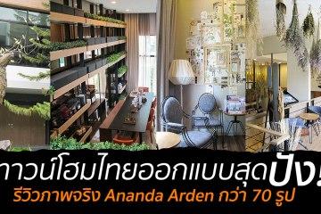 """รีวิวภาพจริง """"Arden"""" ทาวน์โฮมไทยออกแบบพื้นที่ใช้ชีวิตได้เหนือจินตนาการ กว่า 70 ภาพ 18 - 100 Share+"""