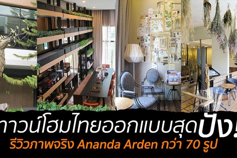 """รีวิวภาพจริง """"Arden"""" ทาวน์โฮมไทยออกแบบพื้นที่ใช้ชีวิตได้เหนือจินตนาการ กว่า 70 ภาพ 32 - Ananda Development (อนันดา ดีเวลลอปเม้นท์)"""