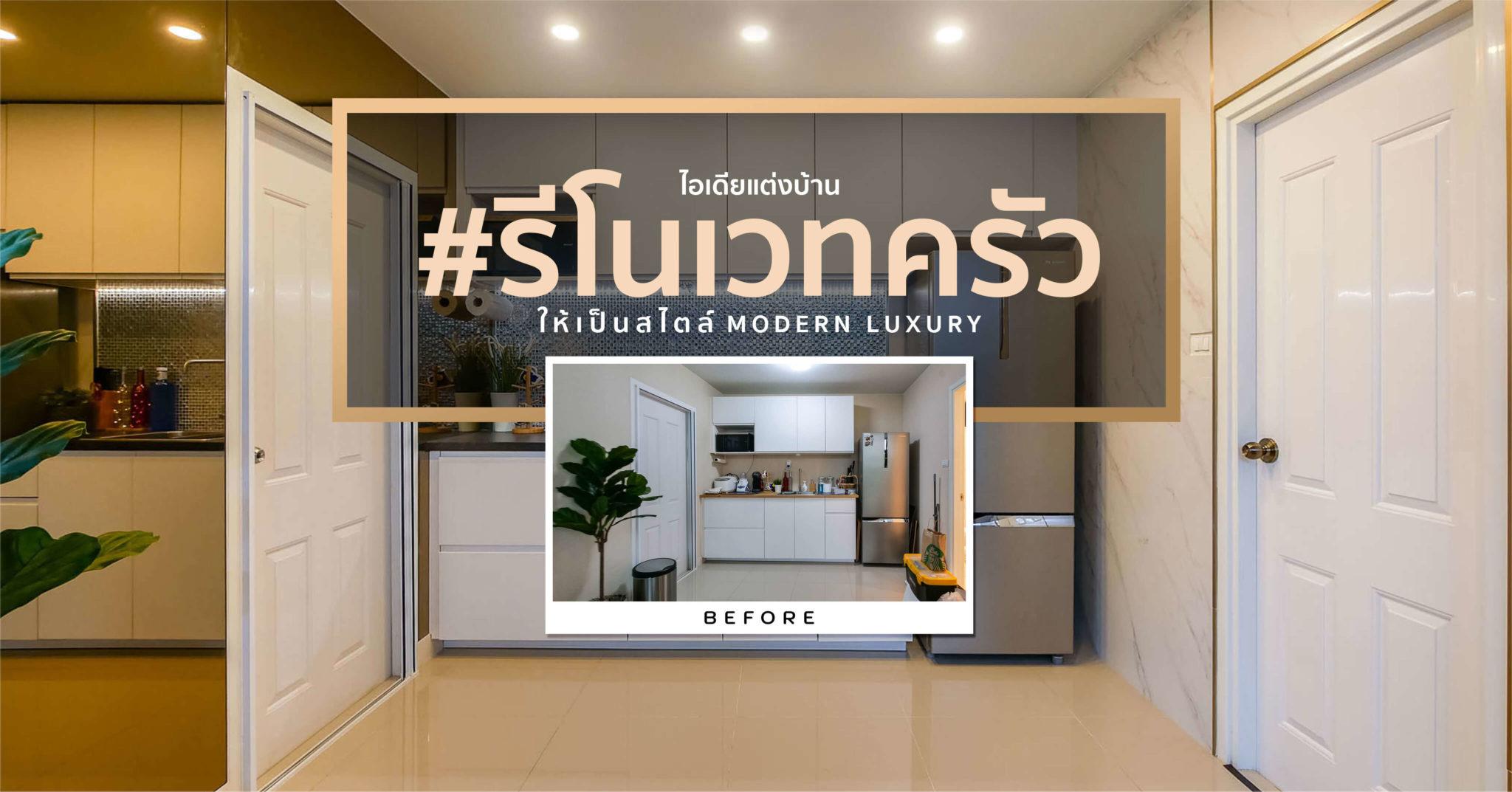 รีโนเวทครัว ให้สวยหรูสไตล์ Modern Luxury แบบจบงานไว ไม่กระทบโครงสร้างเดิม 13 - jorakay