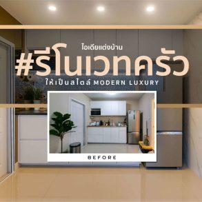 ไอเดียแต่งบ้าน รีโนเวทครัวให้สวยหรูสไตล์ Modern Luxury แบบจบงานไว ไม่กระทบโครงสร้างเดิม 19 - jorakay