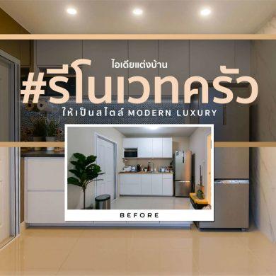 รีโนเวทครัว ให้สวยหรูสไตล์ Modern Luxury แบบจบงานไว ไม่กระทบโครงสร้างเดิม 117 - jorakay