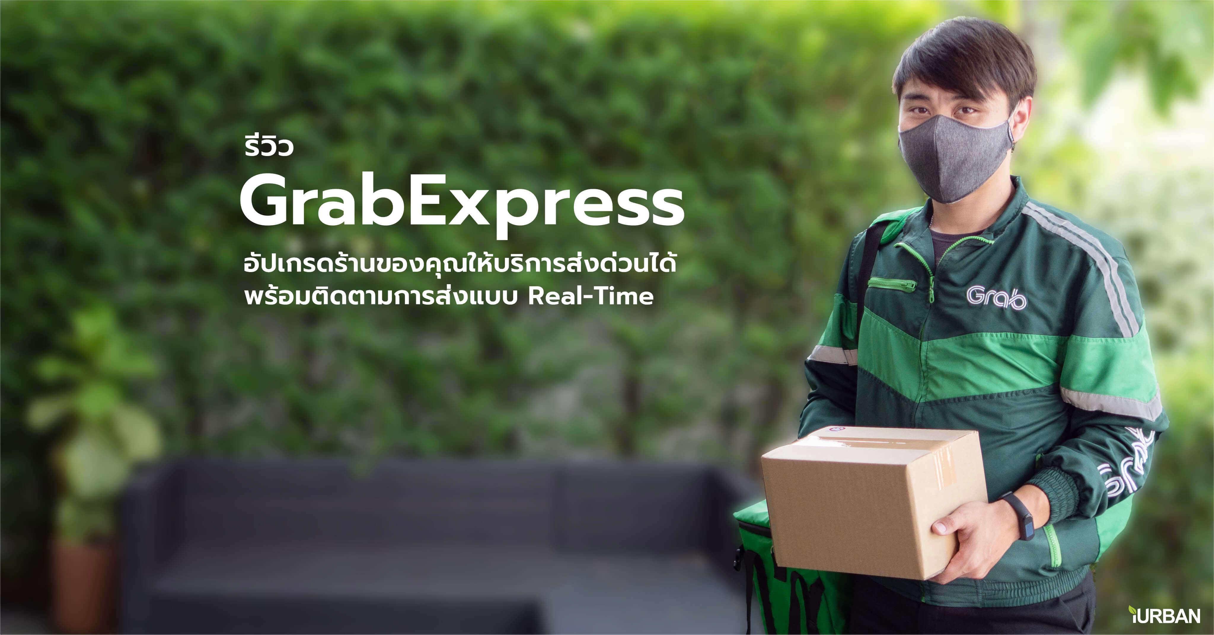 รีวิว GrabExpress อัปเกรดร้านค้าให้ส่งด่วนใน 40 นาที* ตามได้แบบ Real-time เริ่มแค่ ฿40 13 - delivery