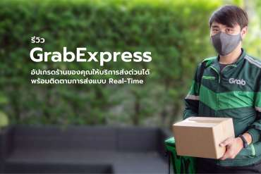 รีวิว GrabExpress อัปเกรดร้านค้าให้ส่งด่วนใน 40 นาที* ตามได้แบบ Real-time เริ่มแค่ ฿40 1 - delivery