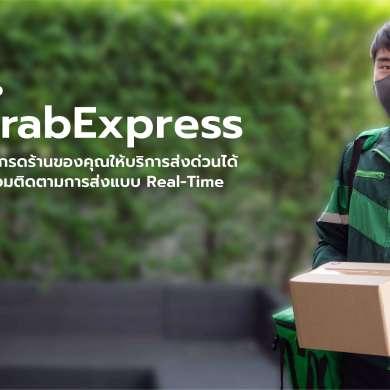รีวิว GrabExpress อัปเกรดร้านค้าให้ส่งด่วนใน 40 นาที* ตามได้แบบ Real-time เริ่มแค่ ฿40 16 - delivery