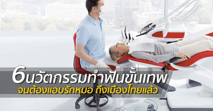 6 นวัตกรรมทำฟันขั้นเทพ จนทำให้คุณแอบรักหมอ แลนด์ดิ้งถึงคลีนิคเมืองไทยแล้ววันนี้ จะจัดฟันครอบฟันต้องดู 13 - Creative Post