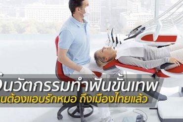 6 นวัตกรรมทำฟันขั้นเทพ จนทำให้คุณแอบรักหมอ แลนด์ดิ้งถึงคลีนิคเมืองไทยแล้ววันนี้ จะจัดฟันครอบฟันต้องดู 13 - technology