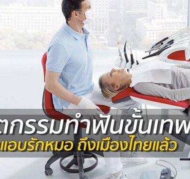 6 นวัตกรรมทำฟันขั้นเทพ จนทำให้คุณแอบรักหมอ แลนด์ดิ้งถึงคลีนิคเมืองไทยแล้ววันนี้ จะจัดฟันครอบฟันต้องดู 20 - Creative Post