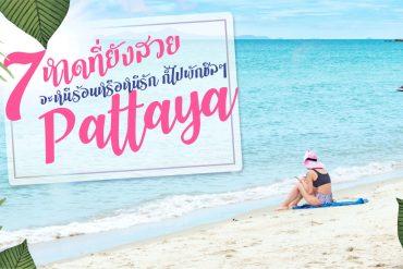 7 ชายหาดทะเลพัทยา ที่ยังสวยสะอาดน่าเที่ยวใกล้กรุงเทพ ไม่ต้องหนีร้อนไปไกล ก็พักได้ ชิลๆ 5 - movie